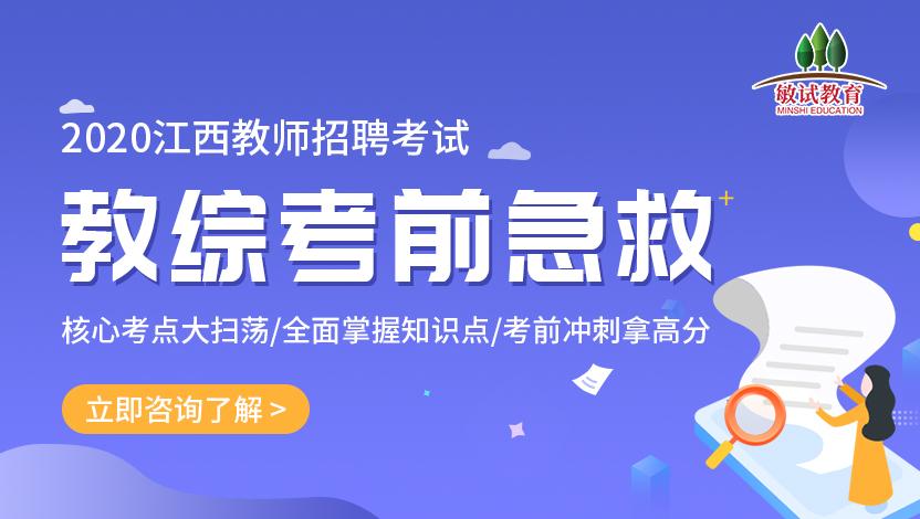 敏试教育-江西省教师招聘考试为考生提供教师招聘考试培训