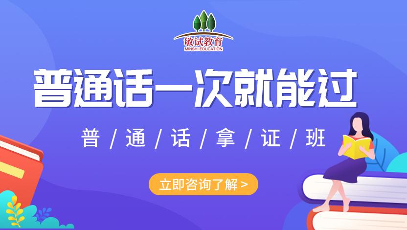 敏试教育-江西省教师招聘考试为考生提供教师普通话培训