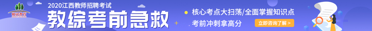 敏试教育-江西省教师招聘考试为考生提供教师招聘考试冲刺培训