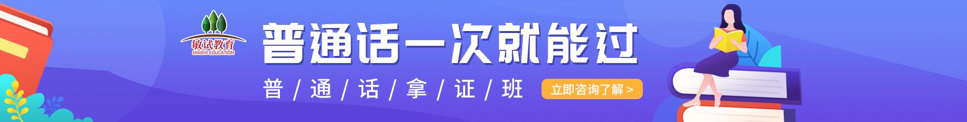 敏试教育-江西省教师招聘考试为考生提供普通话培训班