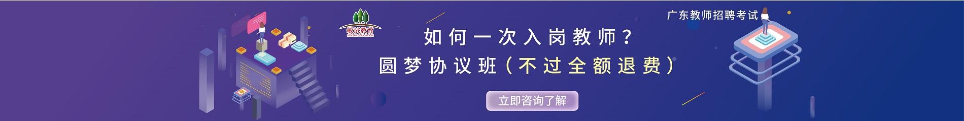 敏试教育-广东教师招聘考试为考生提供教师招聘考试培训班