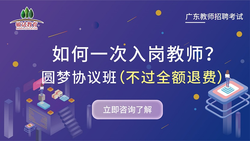 �试教育-广东教师招�考试为考生�供教师招�考试培训�