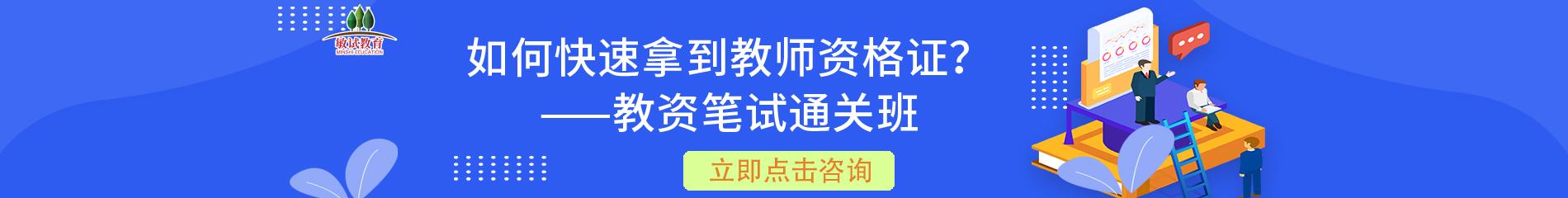 敏试教育-广东教师资格证网为考生提供教师资格证考试培训班