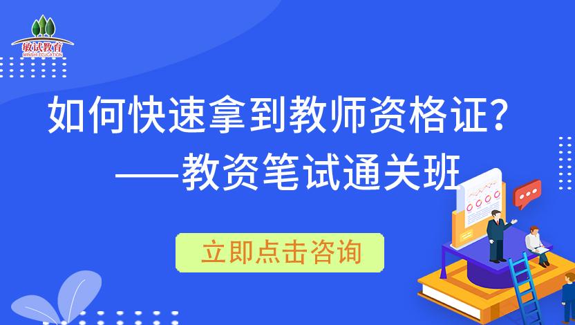 �试教育-广东教师资格�网为考生�供教师资格�考试培训�