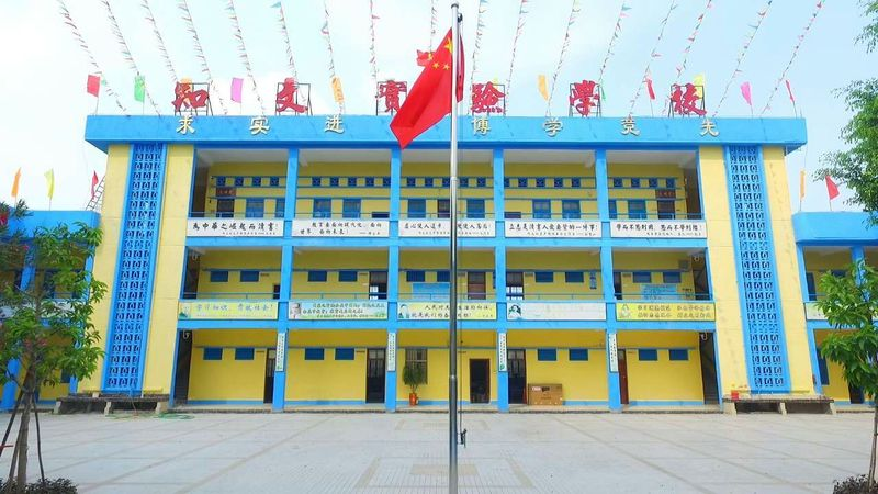 2020年广东揭阳普宁市知文实验学校教师招聘公告