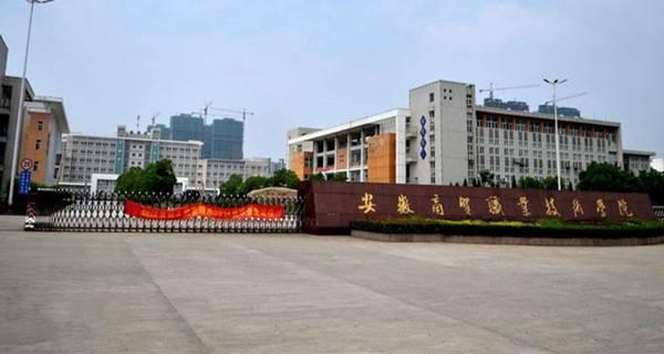 2020年芜湖安徽商贸职业技术学院教师招聘公告