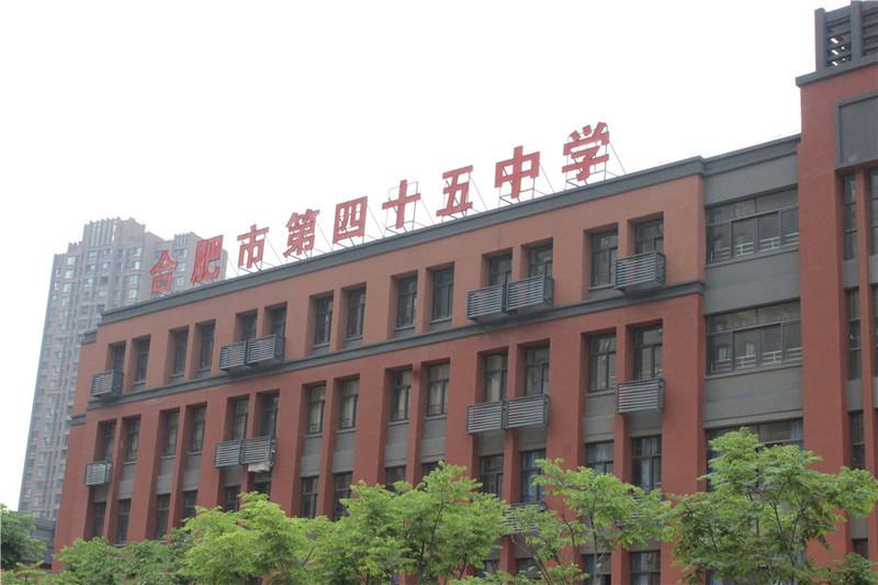 2020年安徽合肥市第四十五中中学教师公告
