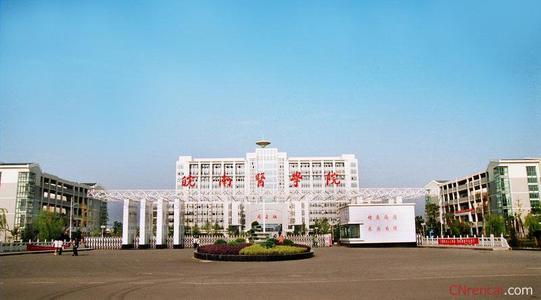 2020年安徽芜湖皖南医学院教师招聘公告