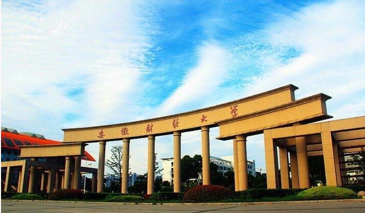 合肥市安徽财经大学