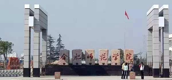 安徽合肥师范学院