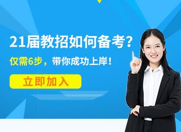 2021福建省教师招聘考试备考指导