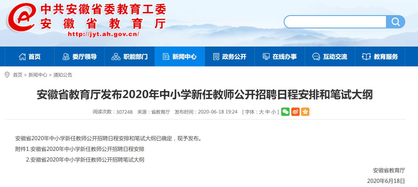 2020年安徽省教育厅发布中小学新任教师公开招聘日程安排和笔试大纲