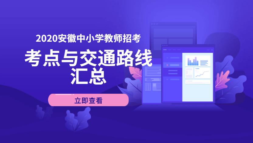 2020安徽教师招�考试考点�交通路线.png