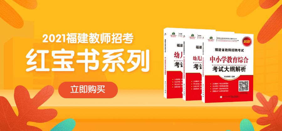 福建教师招聘考试闽试教育红宝书系列复习资料