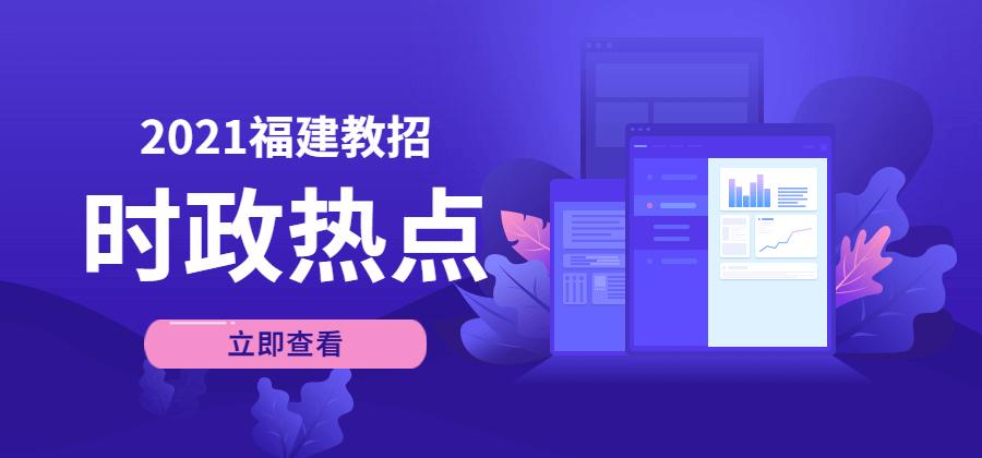 2021福建省教师招聘考试时事政治资料汇总