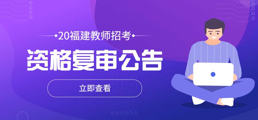 2020年福建省教师招聘考试资格复审公告汇总