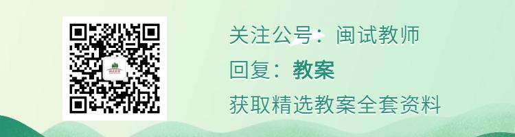 福建教师招聘考试精选教案资料.png