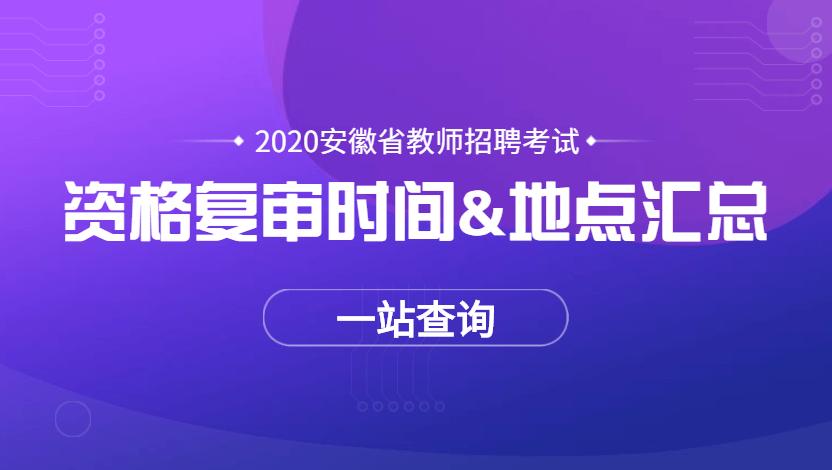 安徽教招资格�审时间地点查询入�.png