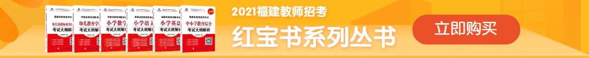 2020福建教师招聘考试复习用书:红宝书系列丛书