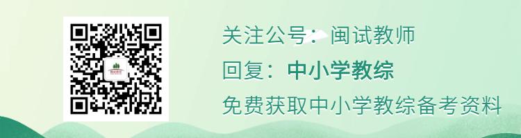 福建教师招聘考试中小学教综备考资料.png