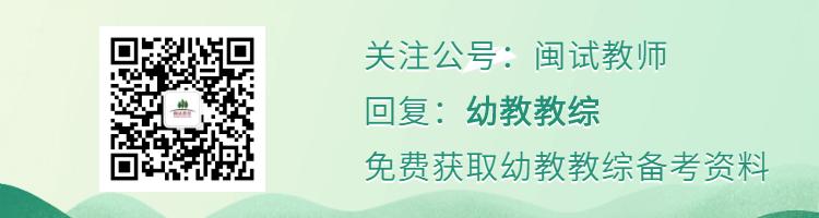 福建教师招聘考试幼教教综备考资料.png
