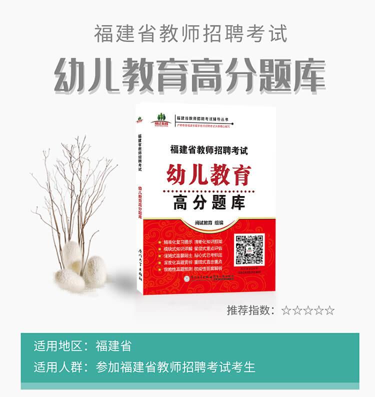 2021福建教师招聘考试《幼儿园教育综合高分题库》1