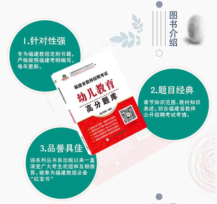2021福建教师招聘考试《幼儿园教育综合高分题库》2