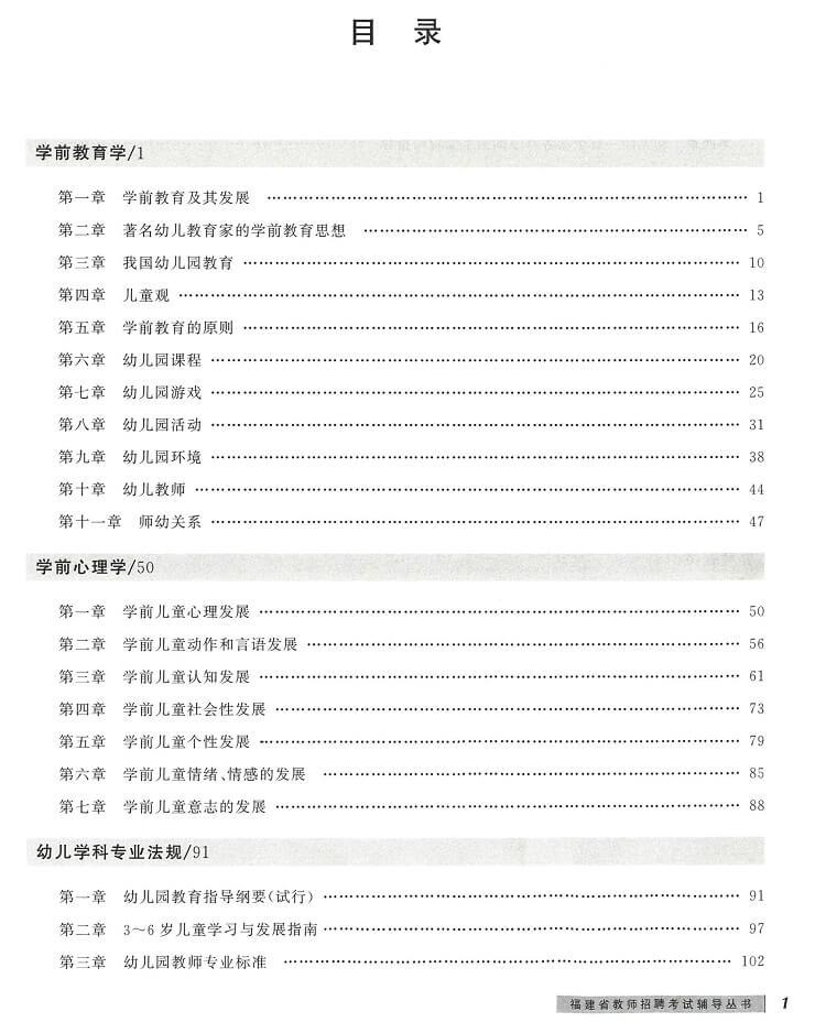 2021福建教师招聘考试《幼儿园教育综合高分题库》4