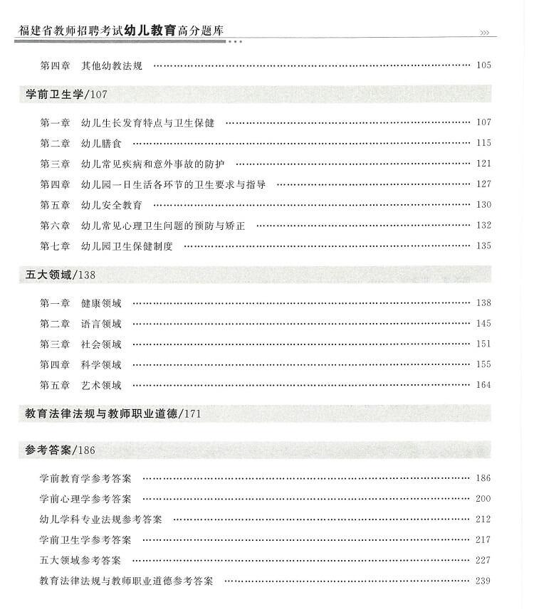2021福建教师招聘考试《幼儿园教育综合高分题库》5