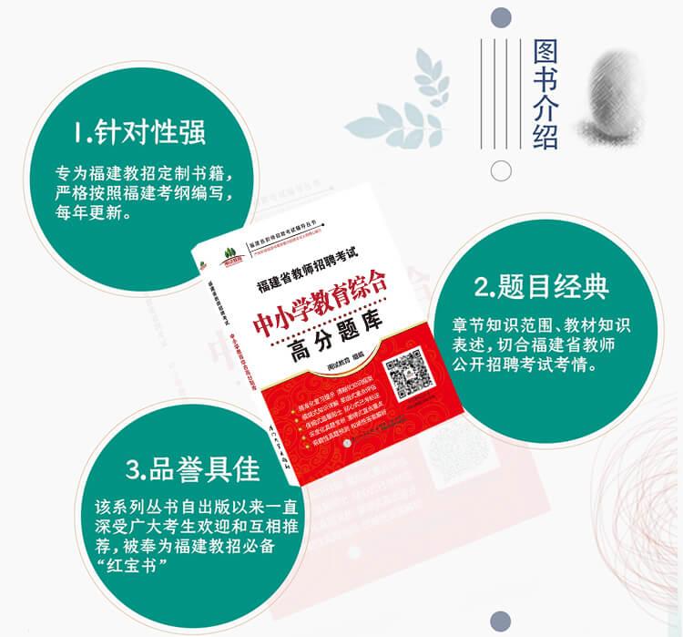 2021福建教师招聘考试《中小学教育综合高分题库》2
