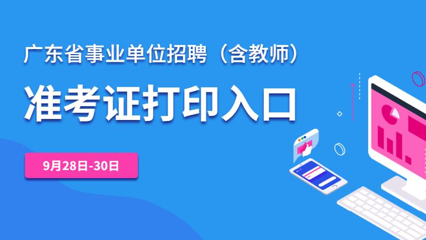 2020年广东事业��集中招�高校应届毕业生公告(教师岗4380人)