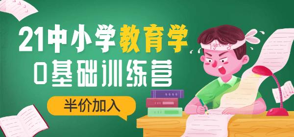2021福建教师招聘考试:中小学教育学