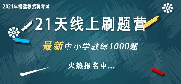 2021年福建教师招聘考试:21天线上刷题营