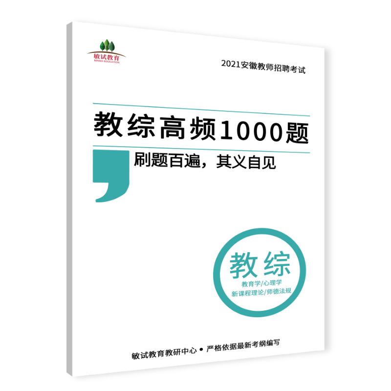 2020年安徽教综高频1000题.png