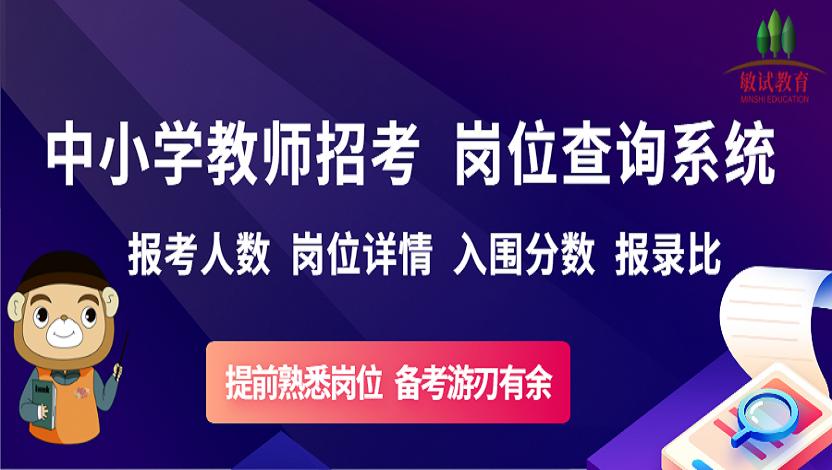 安徽�中�学教师招�考试  岗�查询系统.png