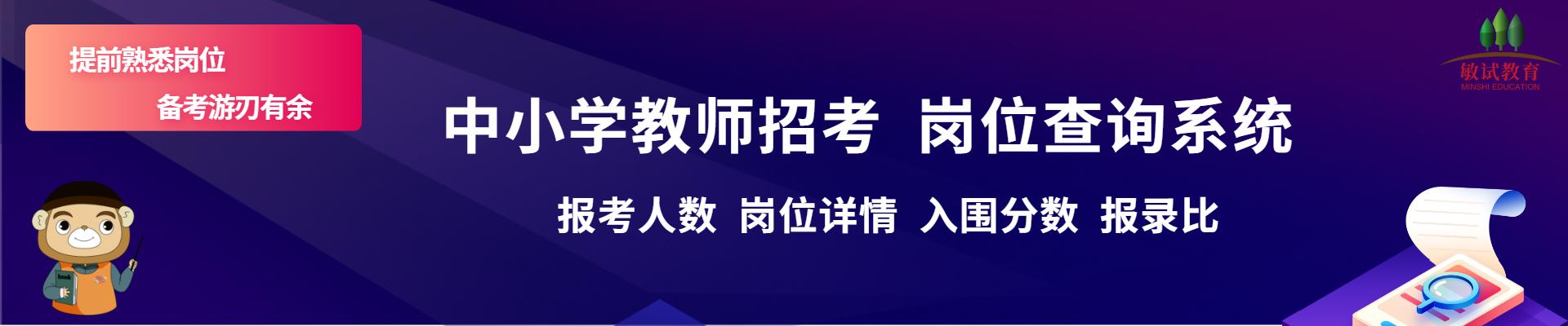 安徽省中小学教师招聘考试  岗位查询系统.jpg