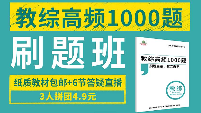 2020年安徽教综高频1000题刷题�(第二期).png