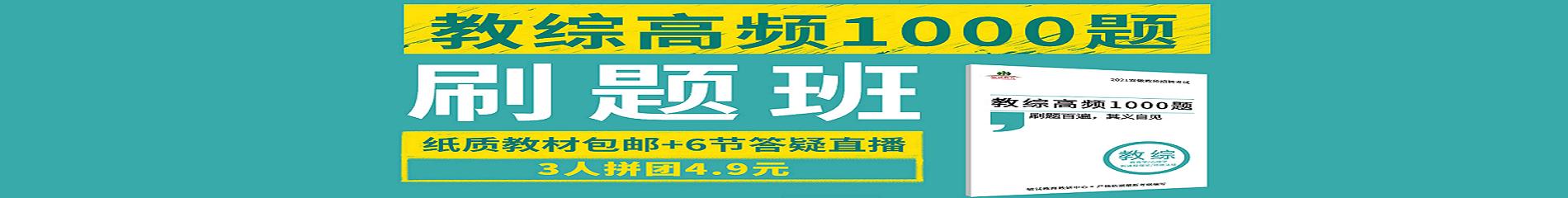 2020年安徽教综高频1000题刷题班(第二期).png