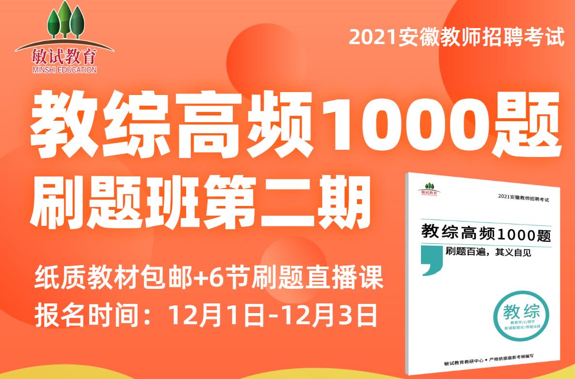 2020年安徽教综高频1000题刷题班第二期.png