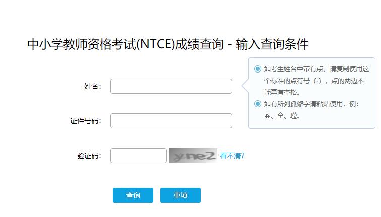 2020年广东省教师资格证考试成绩查询入口