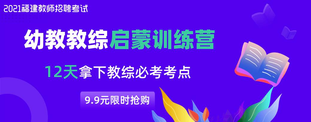 2021福建教师招聘考试:幼教教综启蒙训练营.png