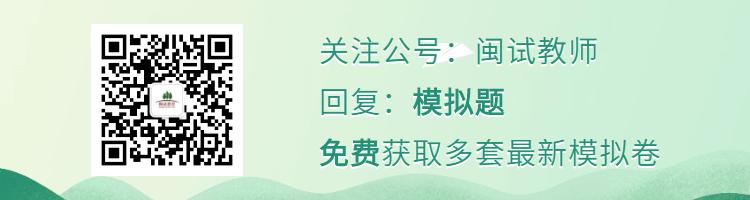 2021福建教师招聘考试模拟卷.png
