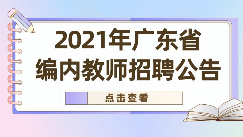 2021年广东编内教师招�公告