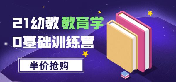 2021福建教师招聘考试:幼教教育学