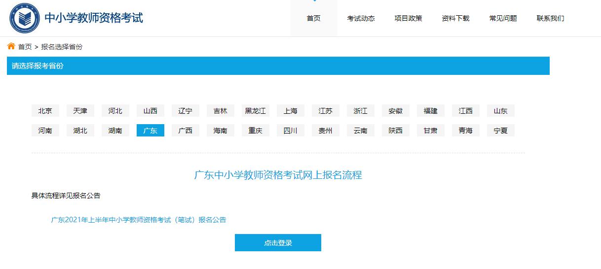 2021年广东省上半年中小学教师资格考试笔试公告