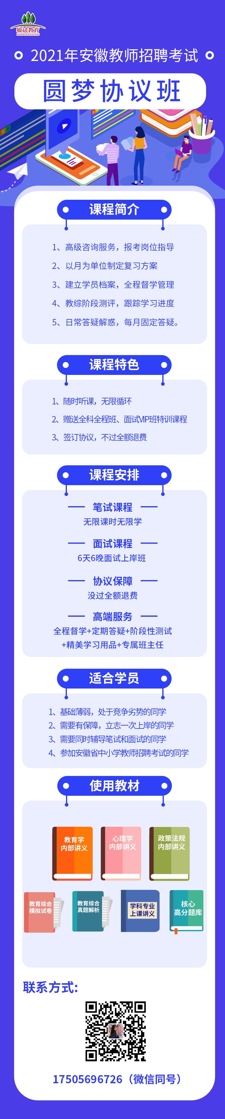 安徽2021圆梦协议班.jpg