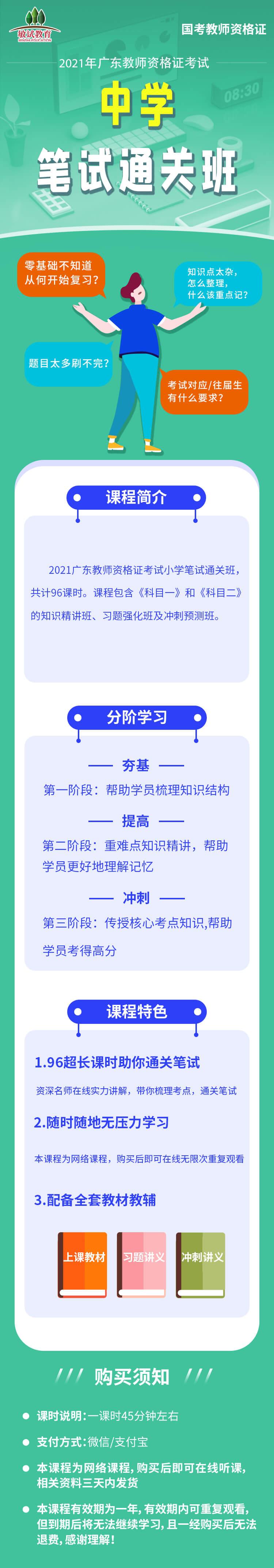 2021广东教师资格证考试培训班:中学笔试通关班