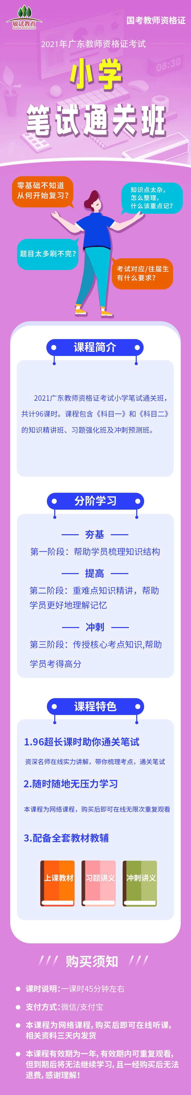 2021广东教师资格证考试培训班:小学笔试通关班