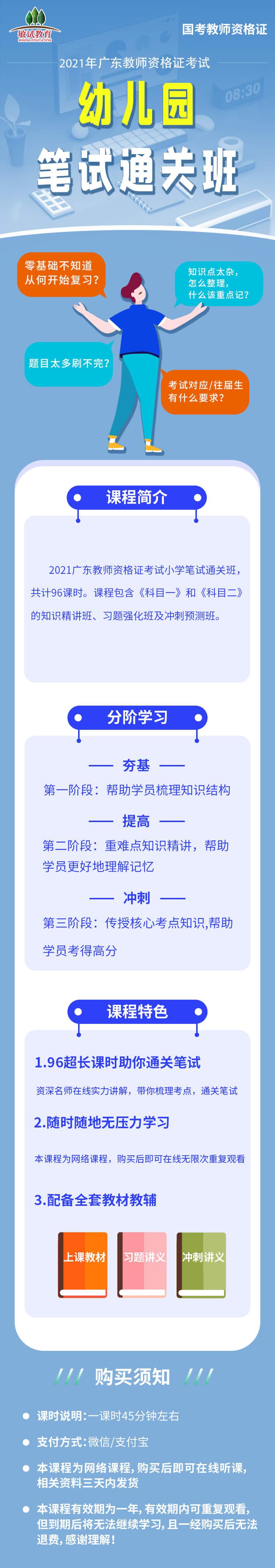 2021广东教师资格证考试培训班:幼教笔试通关班