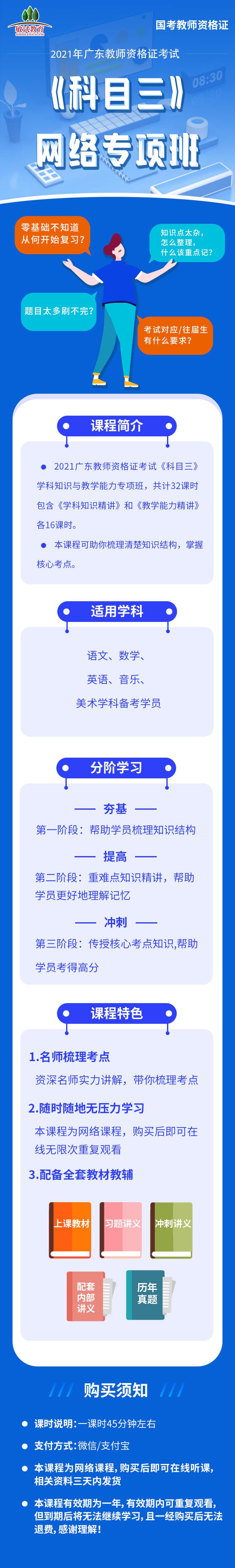 2021广东教师资格证培训:科目三网络专项班